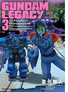 GUNDAM LEGACY(3)(角川コミックス・エース)