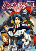 機動戦士ガンダム戦記 U.C.0081―水天の涙―(1)(角川コミックス・エース)