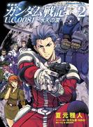 機動戦士ガンダム戦記 U.C.0081―水天の涙―(2)(角川コミックス・エース)
