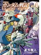 機動戦士ガンダム戦記 U.C.0081―水天の涙―(4)(角川コミックス・エース)