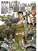機動戦士ガンダム U.C.HARD GRAPH 鉄の駻馬(1)(角川コミックス・エース)