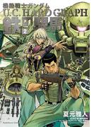 機動戦士ガンダム U.C.HARD GRAPH 鉄の駻馬(2)(角川コミックス・エース)