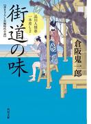街道の味 品川人情串一本差し 2(角川文庫)