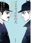 【期間限定価格】バスカヴィル家の犬(角川文庫)