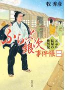 ふらっと銀次事件帳一 天ぷら長屋の快男児(角川文庫)