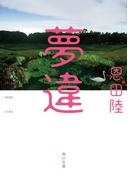 夢違(角川文庫)