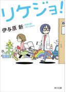 【期間限定価格】リケジョ!(角川文庫)