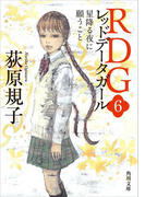 RDG6 レッドデータガール 星降る夜に願うこと(角川文庫)