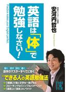 英語は「体」で勉強しなさい!(中経の文庫)