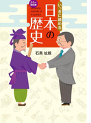 カラー改訂版 いっきに読める日本の歴史(中経出版)