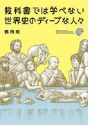 教科書では学べない 世界史のディープな人々(中経出版)