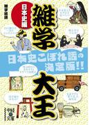 【期間限定価格】雑学大王 日本史編(中経の文庫)