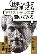 【期間限定価格】仕事・人生に迷ったらアリストテレスに聞いてみろ!(中経出版)