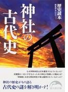 神社の古代史(新人物文庫)