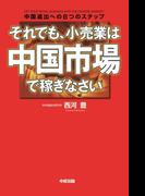 それでも、小売業は中国市場で稼ぎなさい(中経出版)