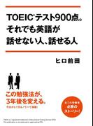 TOEICテスト900点。それでも英語が話せない人、話せる人(中経出版)