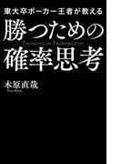 東大卒ポーカー王者が教える勝つための確率思考(中経出版)