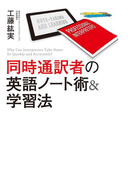 【期間限定価格】同時通訳者の英語ノート術&学習法(中経出版)