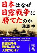 日本はなぜ日露戦争に勝てたのか(中経の文庫)