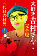 【期間限定価格】大好き 吉村さん! 完全版