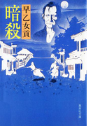 暗殺(集英社文庫)
