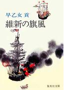 維新の旗風(集英社文庫)