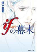 ifの幕末(集英社文庫)