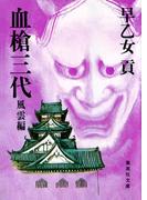 血槍三代 風雲編(集英社文庫)