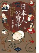 日本人の背中 欧米人はどこに惹かれ、何に驚くのか(集英社文庫)