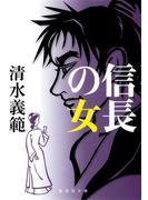 信長の女(集英社文庫)