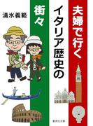 夫婦で行くイタリア歴史の街々(集英社文庫)
