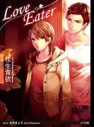【期間限定30%OFF】Love Eater(大誠社LiLiK文庫)