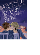 舌ピアスまでの距離(3)(虹series)