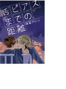 舌ピアスまでの距離(8)(虹series)