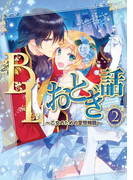 BLおとぎ話~乙女のための空想物語~2(3)(BLおとぎ話)