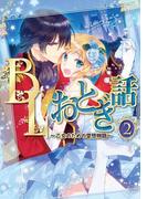 BLおとぎ話~乙女のための空想物語~2(4)(BLおとぎ話)