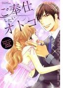ご奉仕したいオトコ(4)(ミッシィヤングラブコミックス)