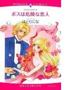 ボスは危険な恋人(3)(ロマンスコミックス)