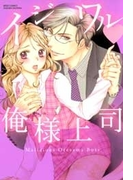 イジワル・俺様上司(2)(ミッシィヤングラブコミックス)