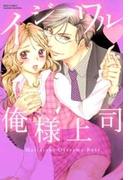 イジワル・俺様上司(3)(ミッシィヤングラブコミックス)