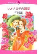 レオナルドの媚薬(2)(ロマンスコミックス)