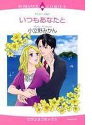 いつもあなたと(8)(ロマンスコミックス)