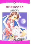 月の夜のささやき(7)(ロマンスコミックス)