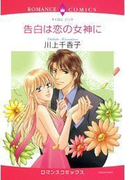 告白は恋の女神に(1)(ロマンスコミックス)