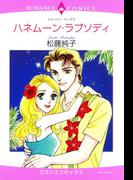 ハネムーン・ラプソディ(2)(ロマンスコミックス)