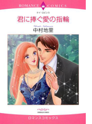 君に捧ぐ愛の指輪(4)(ロマンスコミックス)