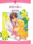 誘惑の誓い(8)(ロマンスコミックス)