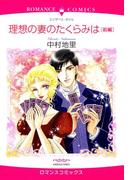 理想の妻のたくらみは 前編(4)(ロマンスコミックス)