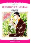 理想の妻のたくらみは 後編(3)(ロマンスコミックス)