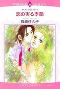 恋の実る季節(9)(ロマンスコミックス)